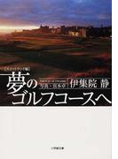 夢のゴルフコースへ スコットランド編 (小学館文庫)(小学館文庫)