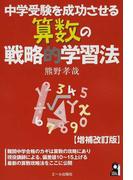 中学受験を成功させる算数の戦略的学習法 増補改訂版 1 (YELL books)