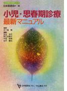 小児・思春期診療最新マニュアル (日本医師会生涯教育シリーズ)