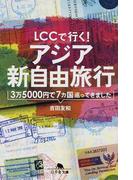 LCCで行く!アジア新自由旅行 3万5000円で7カ国巡ってきました (幻冬舎文庫)