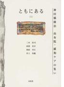 ともにある 神田橋條治 由布院・緩和ケアの集い 1