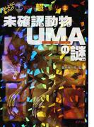未確認動物UMAの謎 (ほんとうにあった!?世界の超ミステリー)