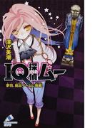 IQ探偵ムー 夢羽、脱出ゲームに挑戦! (ポプラカラフル文庫)(ポプラカラフル文庫)