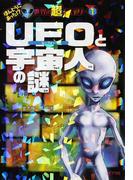 UFOと宇宙人の謎