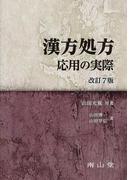 漢方処方応用の実際 改訂7版