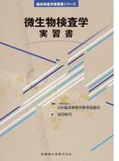 微生物検査学実習書 (臨床検査学実習書シリーズ)