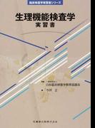 生理機能検査学実習書 (臨床検査学実習書シリーズ)