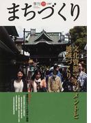 季刊まちづくり 35 特集文化資源マネジメントと地域づくり