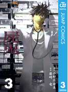 屍鬼 3(ジャンプコミックスDIGITAL)
