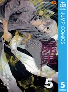 屍鬼 5(ジャンプコミックスDIGITAL)