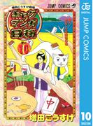 増田こうすけ劇場 ギャグマンガ日和 10(ジャンプコミックスDIGITAL)
