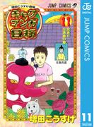 増田こうすけ劇場 ギャグマンガ日和 11(ジャンプコミックスDIGITAL)