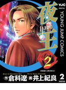 夜王 2(ヤングジャンプコミックスDIGITAL)