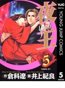 夜王 5(ヤングジャンプコミックスDIGITAL)