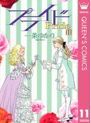 プライド 11(クイーンズコミックスDIGITAL)
