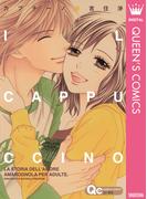 カプチーノ(クイーンズコミックスDIGITAL)