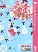 キャリア こぎつね きんのまち 2(クイーンズコミックスDIGITAL)