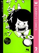 サムライカアサン 2(クイーンズコミックスDIGITAL)