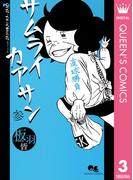 サムライカアサン 3(クイーンズコミックスDIGITAL)