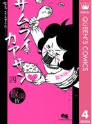 サムライカアサン 4(クイーンズコミックスDIGITAL)