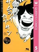 サムライカアサン 5(クイーンズコミックスDIGITAL)
