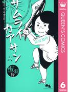 サムライカアサン 6(クイーンズコミックスDIGITAL)