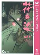 花に染む 1(クイーンズコミックスDIGITAL)