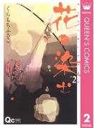 花に染む 2(クイーンズコミックスDIGITAL)