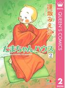 たまちゃんハウス 2(クイーンズコミックスDIGITAL)