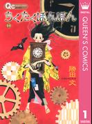 ちくたくぼんぼん 1(クイーンズコミックスDIGITAL)