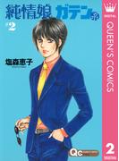 純情娘 ガテン系 2(クイーンズコミックスDIGITAL)