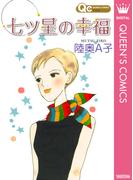七ツ星の幸福(クイーンズコミックスDIGITAL)