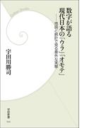 数字が語る現代日本の「ウラ」「オモテ」(学研新書)