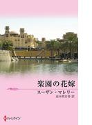 楽園の花嫁(MIRA文庫)