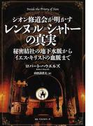 シオン修道会が明かすレンヌ=ル=シャトーの真実 秘密結社の地下水脈からイエス・キリストの血脈まで