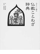 仏教ことわざ辞典 簡潔で含蓄のあることわざ150 (やさしい教え)
