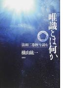 唯識とは何か 「法相二巻抄」を読む 新装版