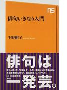 俳句いきなり入門 (NHK出版新書)(生活人新書)