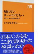帰れないヨッパライたちへ 生きるための深層心理学 (NHK出版新書)(生活人新書)