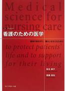 看護のための医学 患者の命を守り、暮らしを支えるために (N&M Fusion)