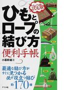 ひもとロープの結び方便利手帳 決定版