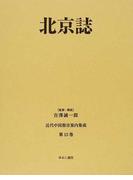 近代中国都市案内集成 復刻 第13巻 北京誌