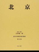 近代中国都市案内集成 復刻 第15巻 北京