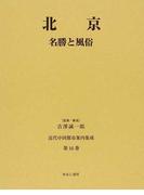 近代中国都市案内集成 復刻 第16巻 北京