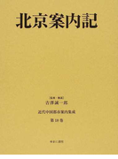 近代中国都市案内集成 復刻 第18巻 北京案内記