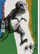 9月0日大冒険 (偕成社文庫)(偕成社文庫)