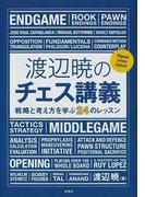 渡辺暁のチェス講義 戦略と考え方を学ぶ24のレッスン
