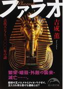 ファラオ 古代エジプト三〇〇〇年の謎 (新人物文庫)(新人物文庫)
