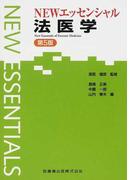 NEWエッセンシャル法医学 第5版