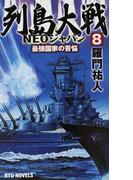 列島大戦NEOジャパン 8 最強国家の苦悩 (RYU NOVELS)